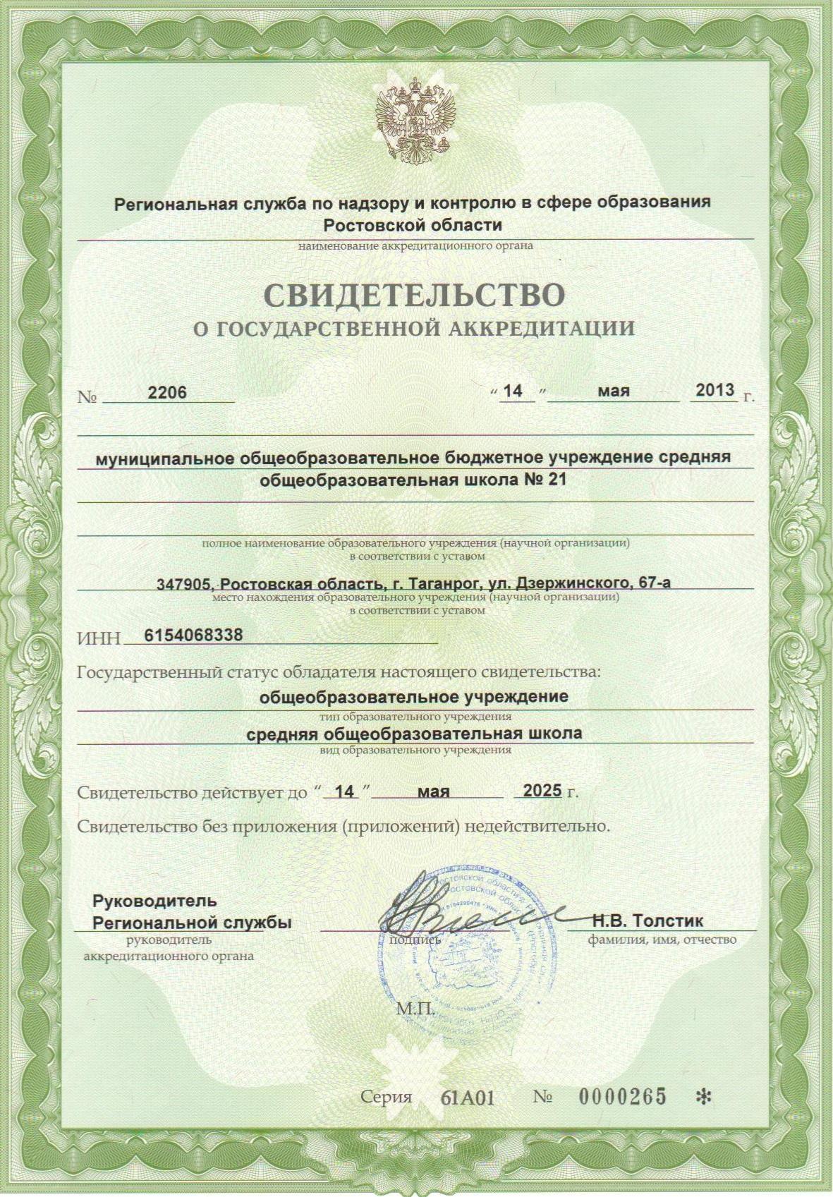 св-во об аккредитации