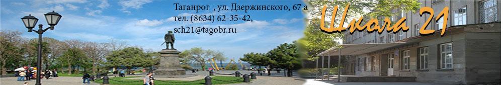 школа 21 Таганрог