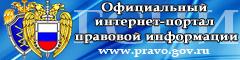 Официальный интернет — портал правовой информации