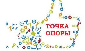 tochka-oporyu