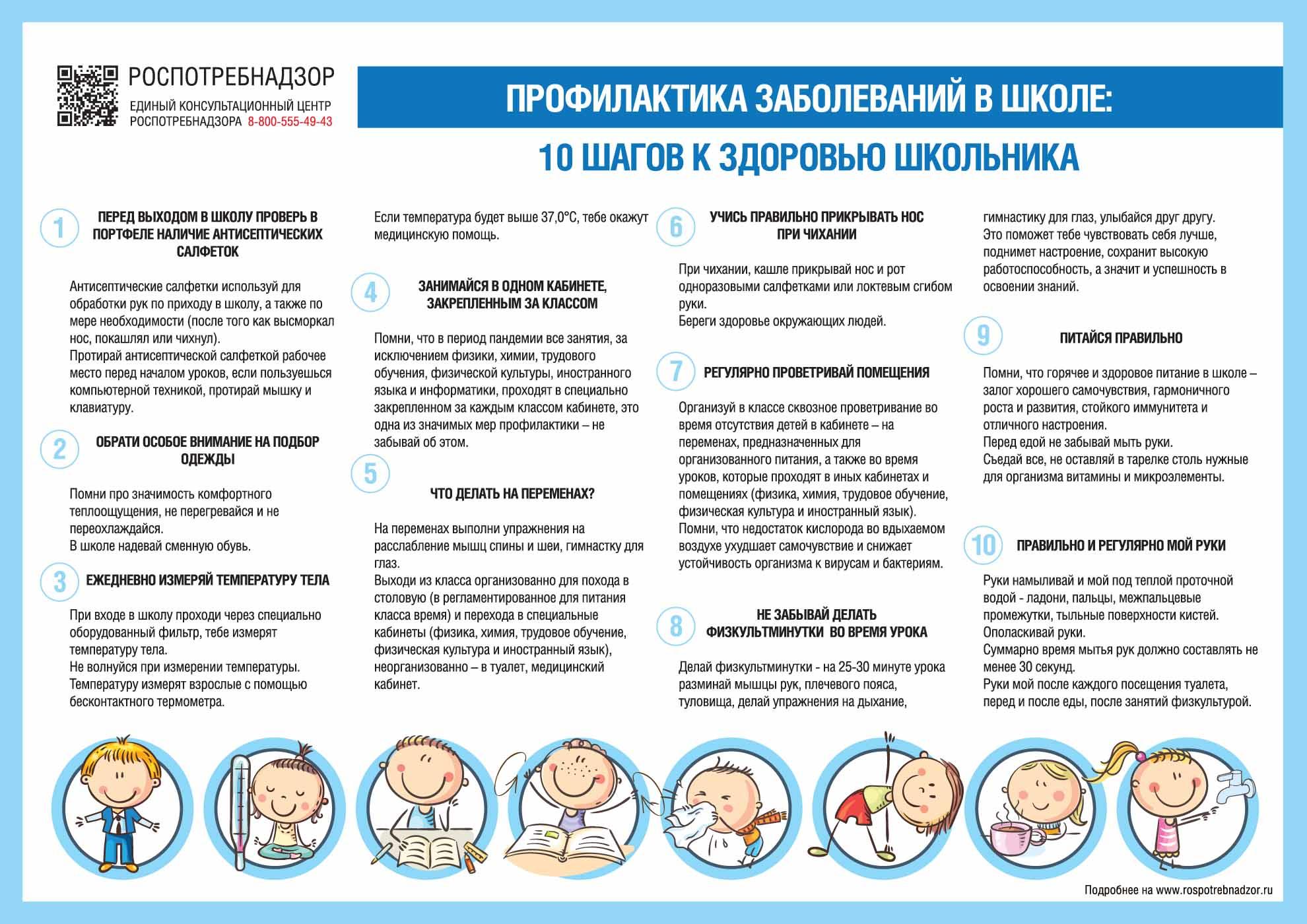 10 шагов к здоровью школьника